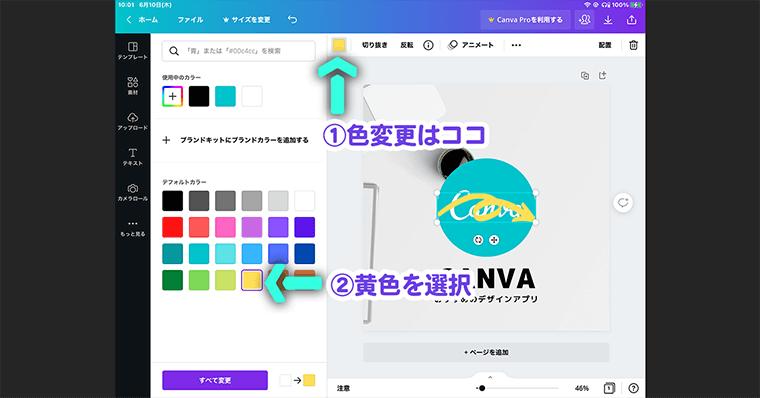 Canva-実践 素材の色変更