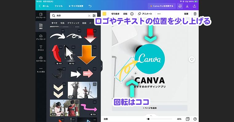 Canva-実践 位置調整