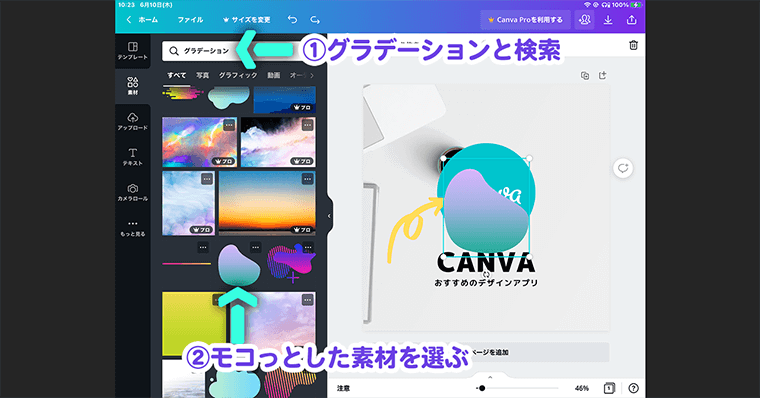 Canva-実践 6 | グラデーション素材の追加
