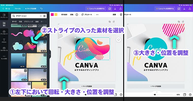 Canva-実践 グラデーション素材の位置調整
