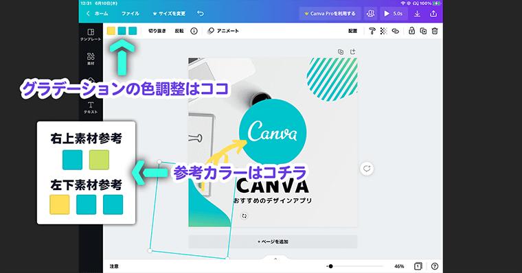Canva-実践 グラデーションの色調整