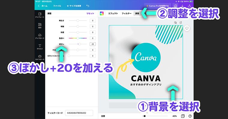 Canva-実践 7 | 画像の加工ぼかし