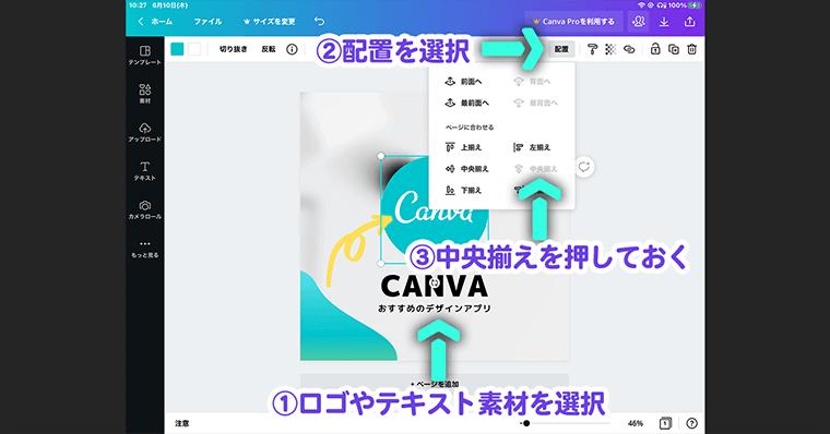 Canva-実践 8 | 配置調整