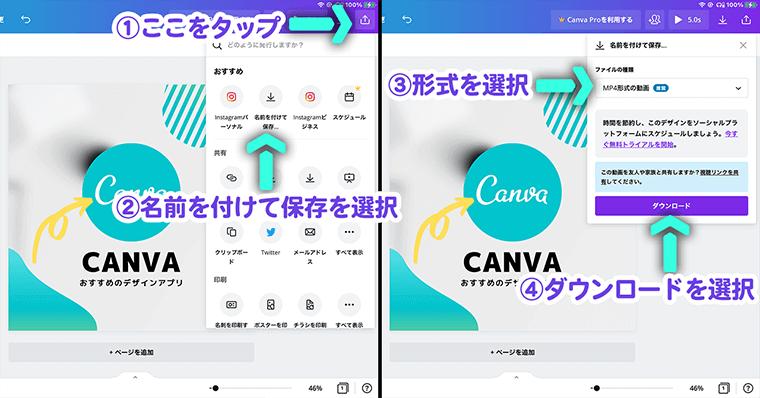 Canva-実践 10 | 書き出し方法