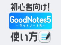 【初心者向け】GoodNotes5の使い方~超入門~【iPhone/iPadノートアプリ】
