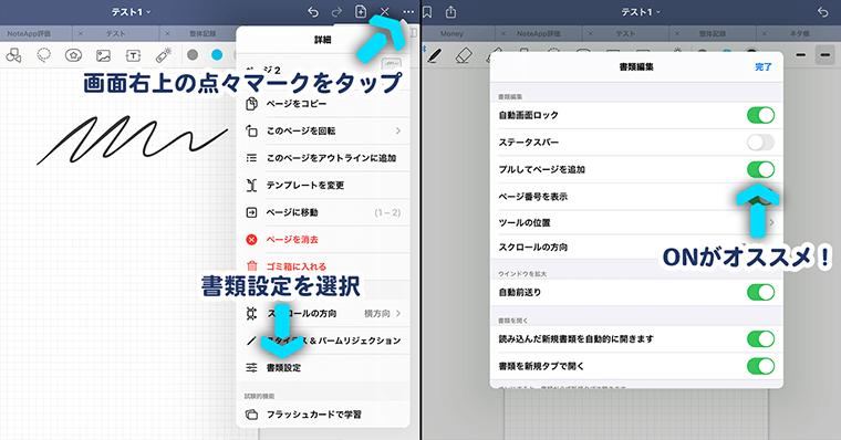 GoodNotes5の設定 編集画面:プルしてページを追加