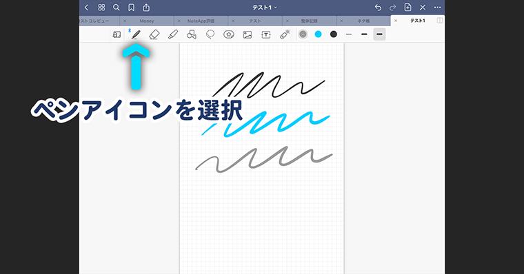 GoodNotes5の設定 ペンと消しゴムツール