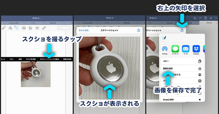 GoodNotes5 なげなわの便利機能 スクショ