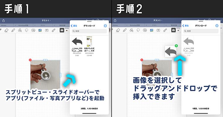 GoodNotes5 別アプリから画像を挿入