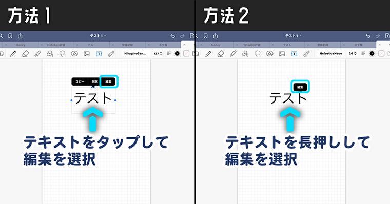 GoodNotes5 テキストツール テキストの再編集