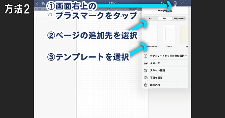 GoodNotes5 ページ管理 ページの追加方法2