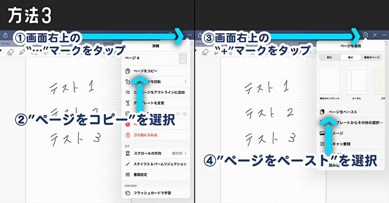 GoodNotes5 ページ管理 ページの追加方法3 コピーペースト