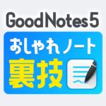 【裏技】まだ誰も知らない|GoodNotes5をオシャレなテンプレートにする方法