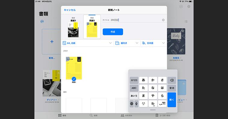 GoodNotes5 新規でノート作成