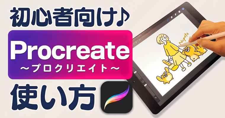 【初心者向け】デザイナーが教える | プロクリエイトの使い方【Procreate / iPadお絵描き・イラストアプリ】