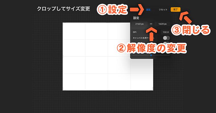 Procreate クロップ画面変更