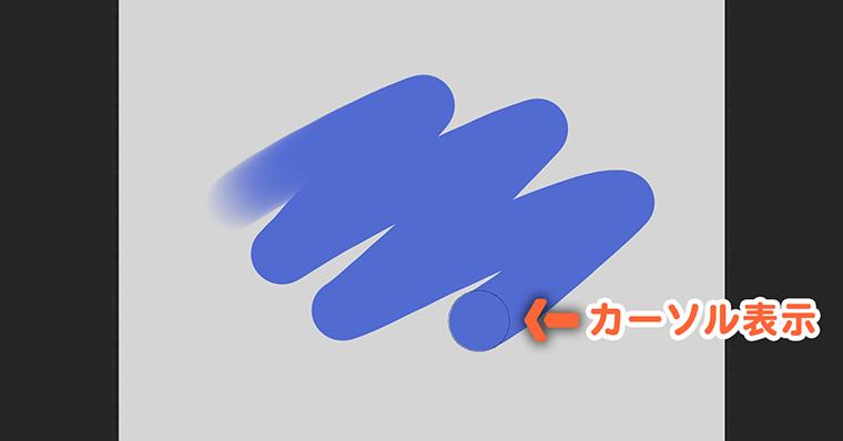 Procreat ブラシカーソル