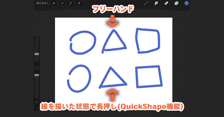 Procreate QuickShape