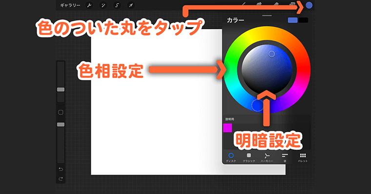 Procreate 色設定