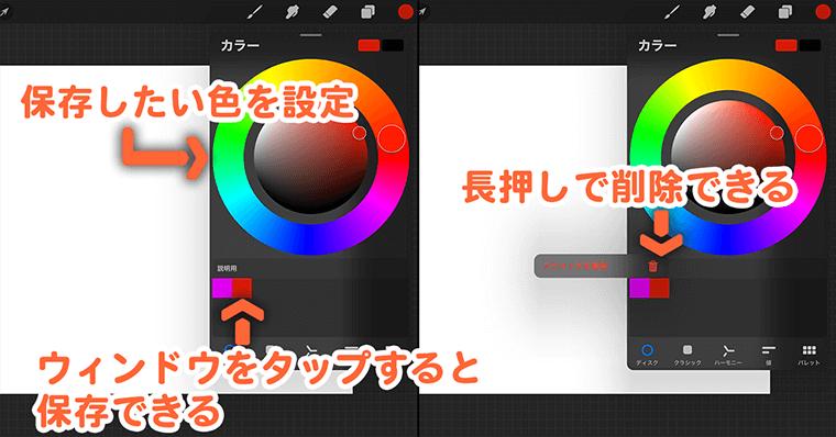 Procreate 色登録