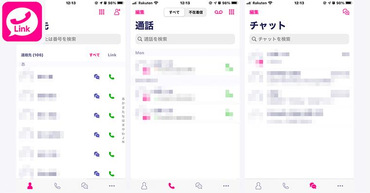 Rakuten Link アプリ 画面