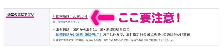 デフォルトの電話アプリを使用すると30秒20円