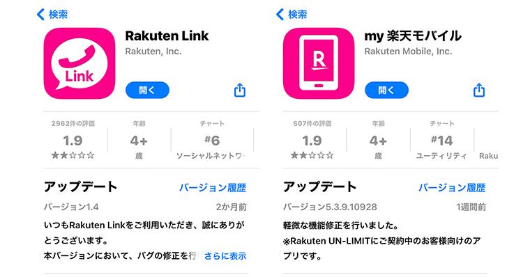 Rakutenアプリダウンロード