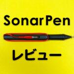 【筆圧機能付き】SonarPen(ソナーペン) レビュー / アイビスペイントとの相性