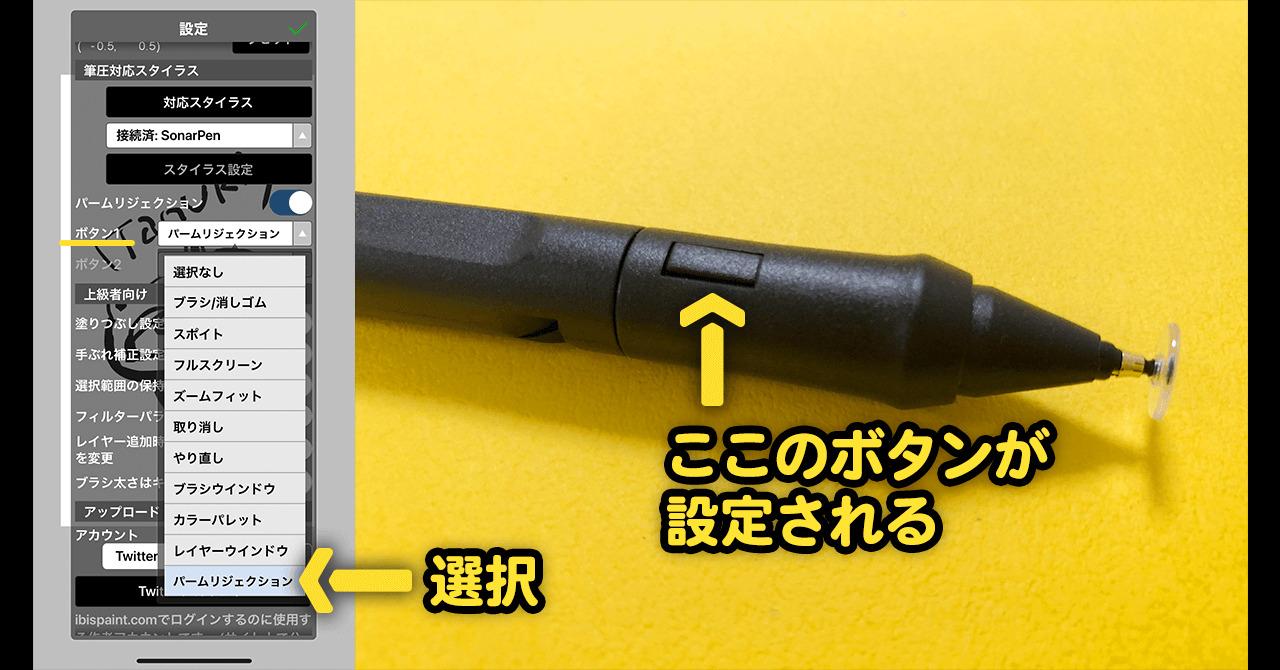 SonarPen(ソナーペン) ボタンの設定