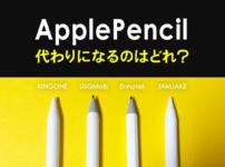 【徹底比較】ApplePencil代わりを探せ!代替品おすすめスタイラスペン【iPad】