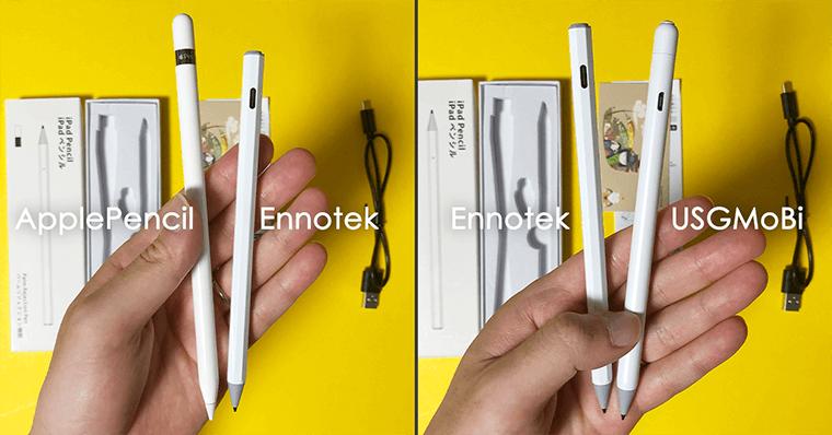 代替品検証2 Ennotek スタイラスペン ApplePencilと比較