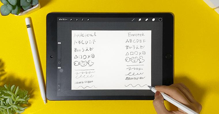代替品検証2 Ennotek スタイラスペン ApplePencilと描き心地比較