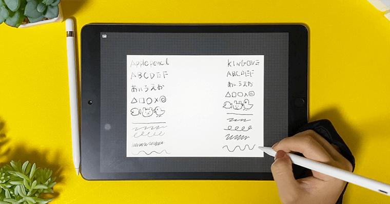 代替品検証4 最新版・KINGONE 2021 描き心地 ApplePencilと比較