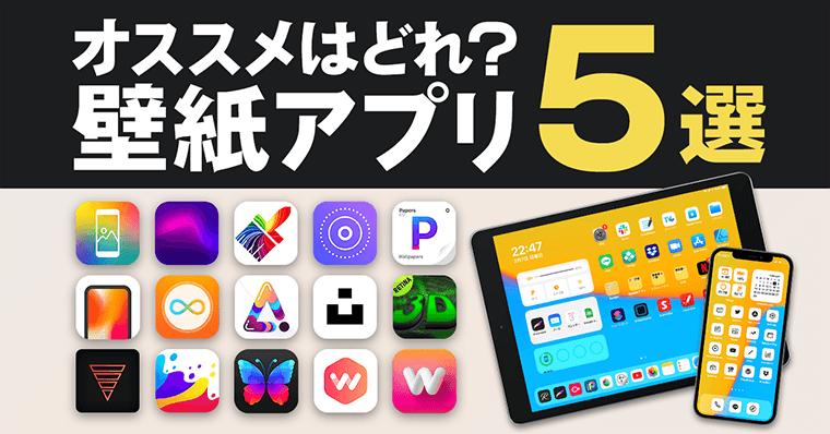 おすすめの無料壁紙アプリTOP5 | iPad/iPhone【おしゃれ!シンプル!高画質!】