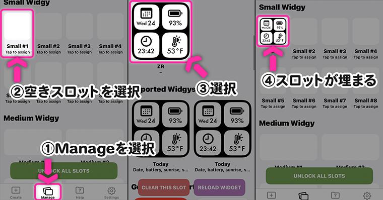 Widgy の使い方02 ウィジェットのセットする方法