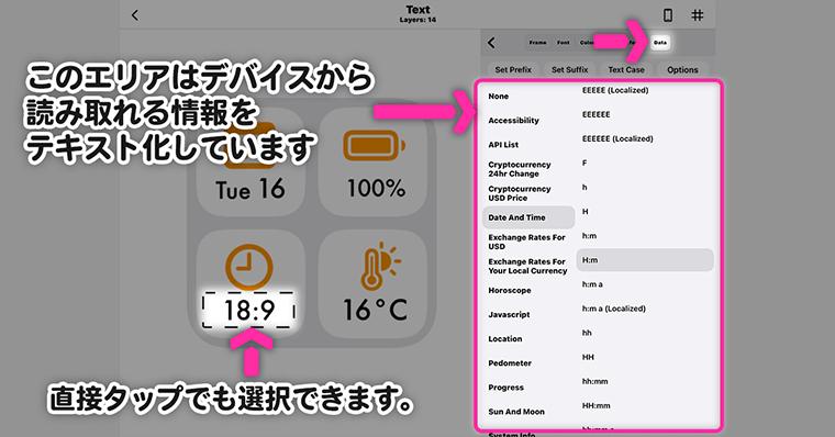 Widgy テキストの情報を変更する方法