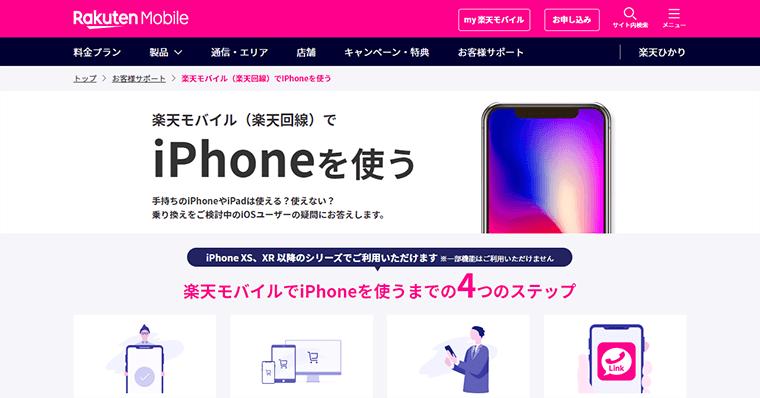 楽天モバイルもiPhoneをサポート