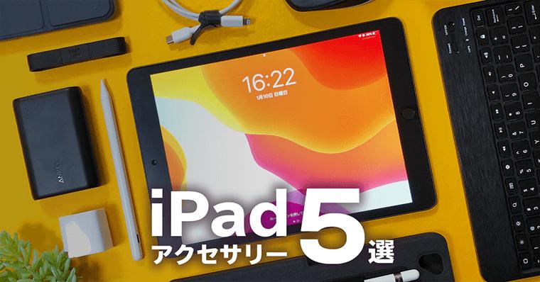 iPad購入前必見|初心者おすすめセット5選【アクセサリー/周辺機器】