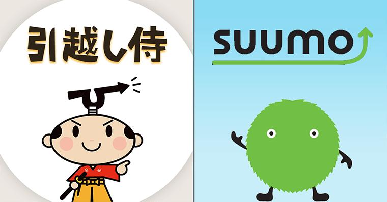 SUUMOと引越し侍どっちかよい?