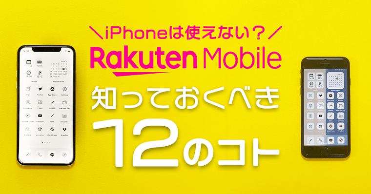 iPhoneは使えない?楽天モバイルに契約前に知っておくべき12のコト【iPhoneSE2・11Proが使えた!】