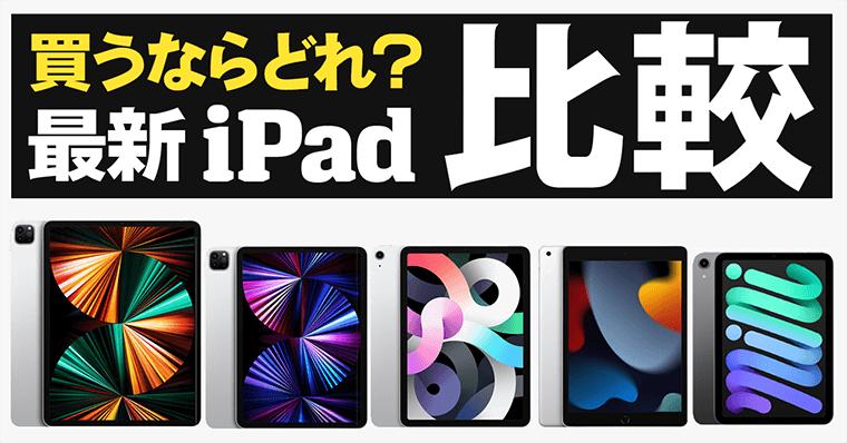 iPadはどれがいい?最新モデルの選び方と比較【重さ/価格/スペック/サイズ/ApplePencil】