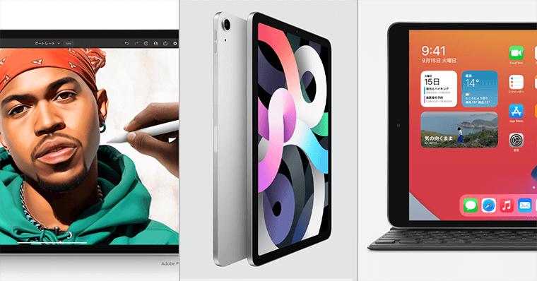 iPadPro11inch/iPadAir/iPad(無印)