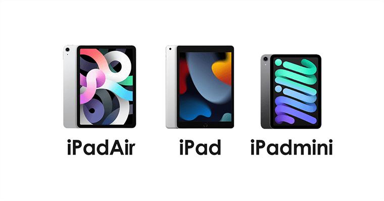iPad買うならどれ? 事例1:iPadでゲームだけしたい