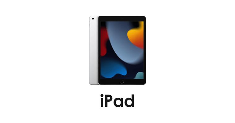 iPad買うならどれ? 事例2:iPadを試してみたい