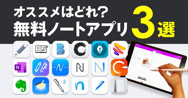 iPadおすすめの無料ノートアプリ3選【20種から比較 | iPad/iPhone】