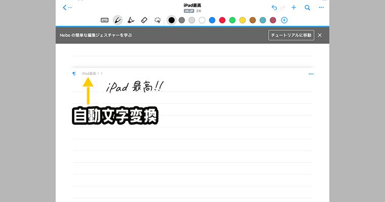 Nebo 自動文字変換 テキスト化