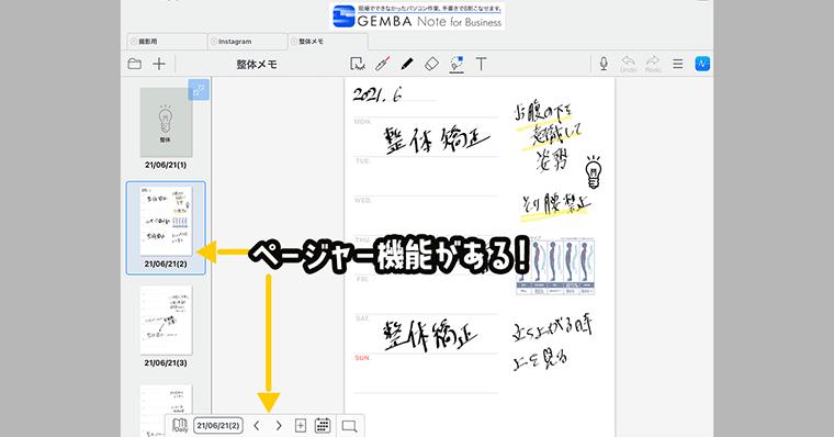 MetaMoJi Note2 ページャー機能がある点