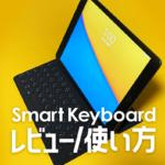 iPad | Smart Keyboard(スマートキーボード)のレビュー/使い方