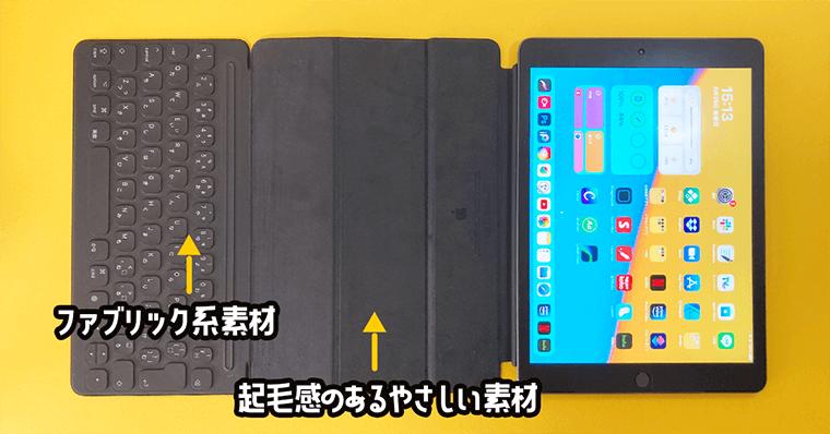 Smart Keyboard スマートキーボード 表面の素材1