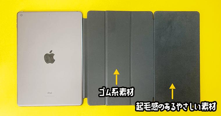 Smart Keyboard スマートキーボード 表面の素材2